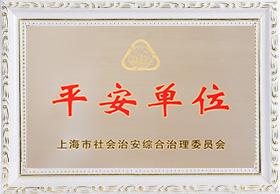 title='平安单位'