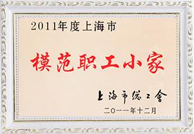 title='模范职工小家'