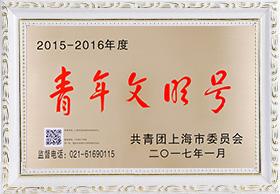 title='青年文明号'