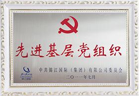 title='先进基层党组织'