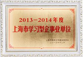 title='上海市学习型企事业单位'